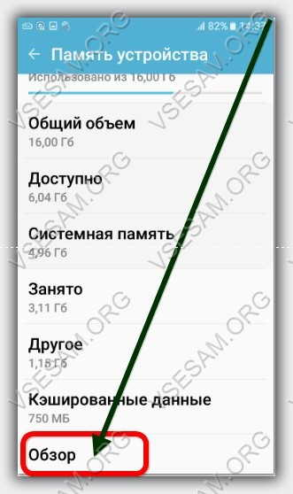 обзор емкости андроид 6.0