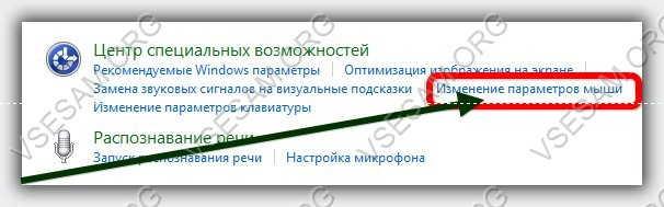 опция изменение параметров мыши windows 10