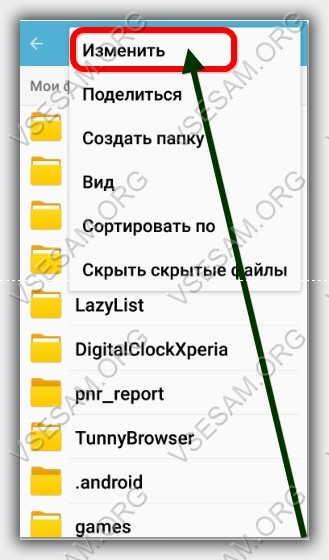 опция изменить файлы в смартфоне или планшете