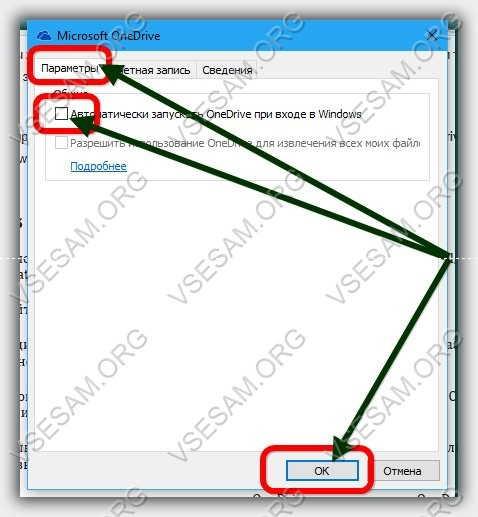 отключить microsoft OneDrive на windows 10