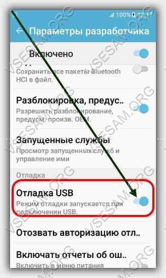 отладка по USB на планшете и смартфоне
