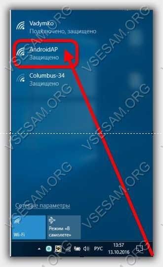 отображение беспроводных сетей в ноутбуке с windows 10