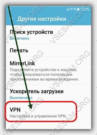 перейти к настройкам VPN на андроиде