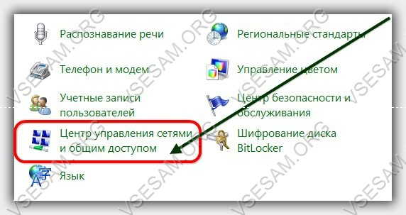 перейти в центр управления сетями на windows 7