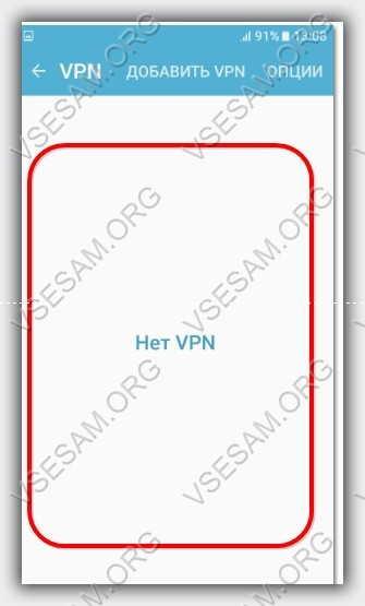 пустой список VPN сетей на андроид