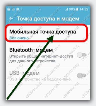 razdel-mobilnaya-tochka-dostupa-na-smartfone-samsung-galaxy