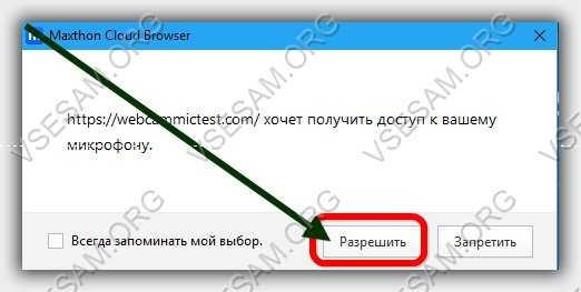 разрешить или запретить онлайн сервису доступ к ноутбуку