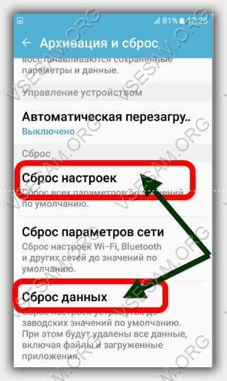 сброс данных и настроек в планшете с андроид 4.4.2