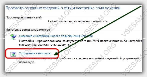 устранение неполадок на windows 7