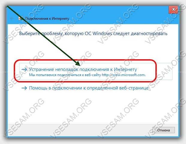 устранение ошибок при подключении к интернету на windows 7