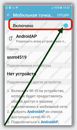включить точку доступа wifi на телефоне андроид 6.1