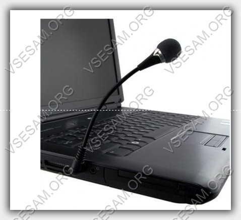 внешний микрофон в ноутбуке