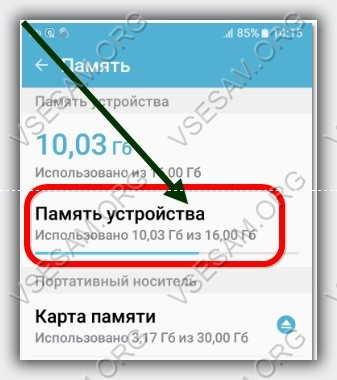 внутренняя память телефона / смартфона / планшета