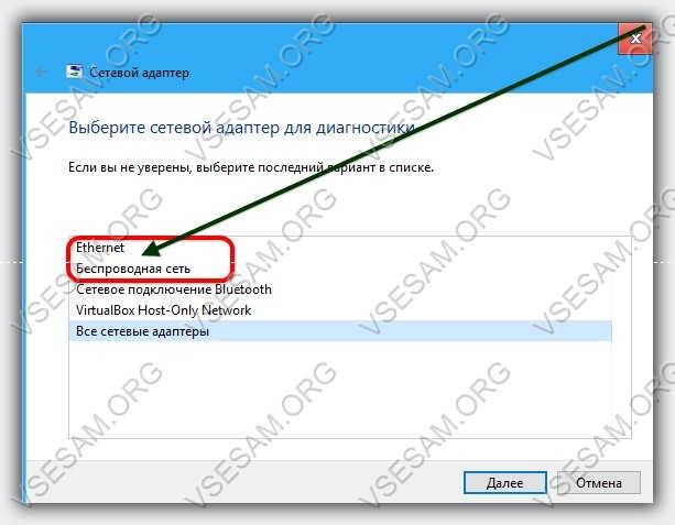 выбор сетевых адаптеров для диагностики на windows 7