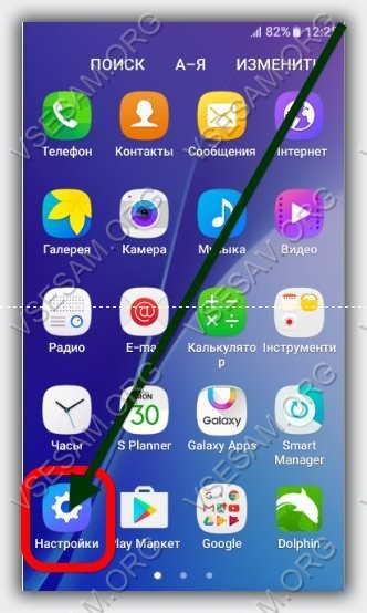 запуск настроек на смартфоне с андроид 6.1