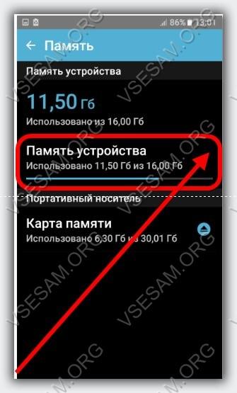 Параметр память смартфона андроид 6.0.1