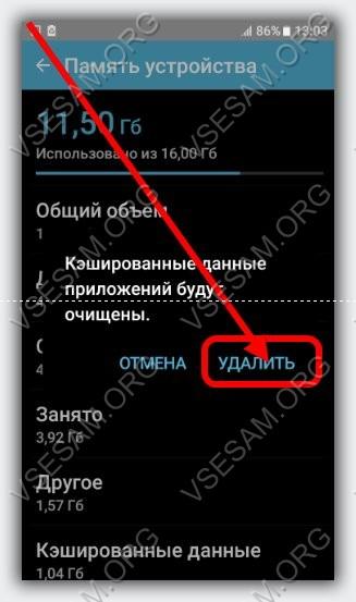 Удалить или очистить кэш данных на андроид 5.1