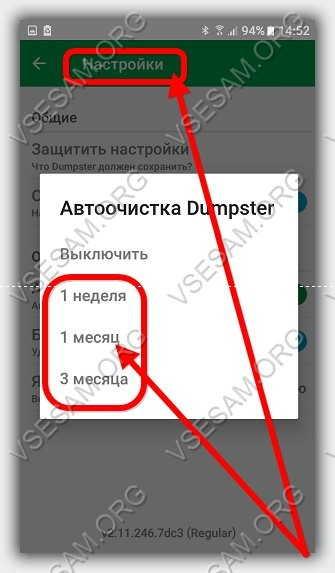 настройка Dumpster в планшете андроид
