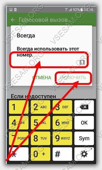 поставить номер для переадресации на android 6.0