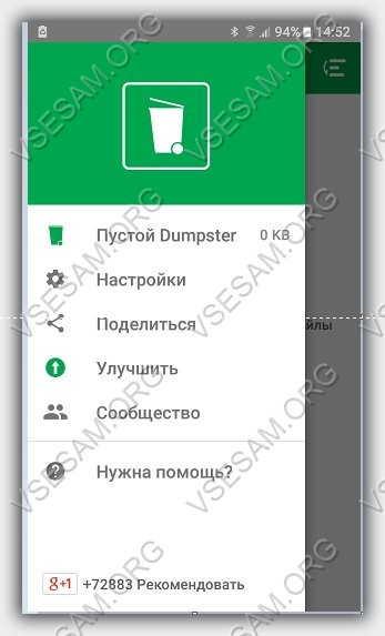 программа для создания корзины в андроид Dumpster
