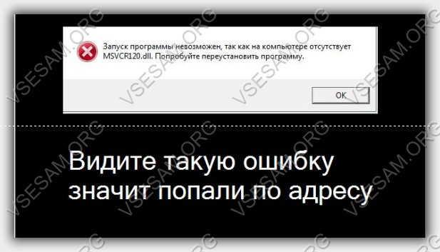 Файл msvcr110. Dll скачать бесплатно решаем проблемы с msvcr110. Dll.