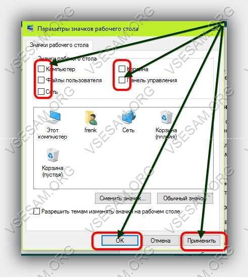 Скрыть ненужные значки на windows 10