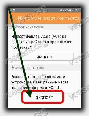 экспорт данных в смартфоне андроид