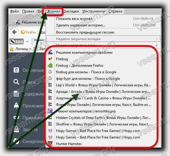 история в браузере Mozilla Firefox