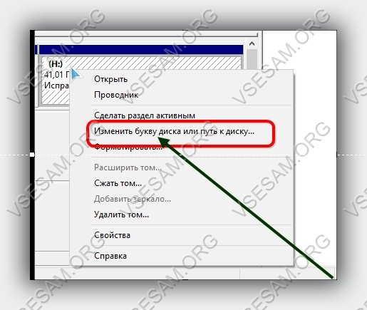 изменить букву жесткого диска на XP