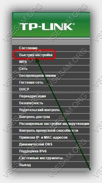 меню на русском быстро настроить tp link wr840n