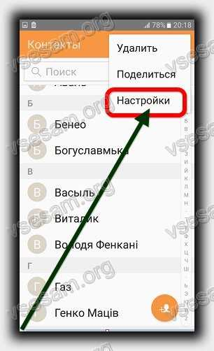настройки контактов в телефоне андроид
