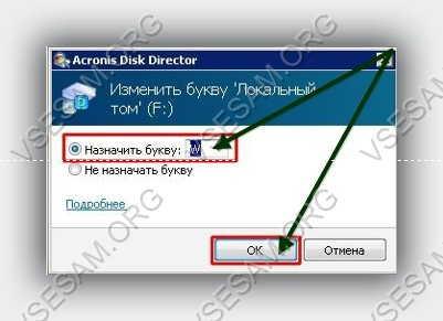 назначить название раздела в acronis disk director