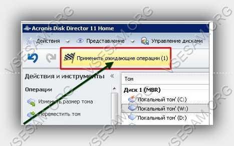 применить ожидающие операции в acronis disk director