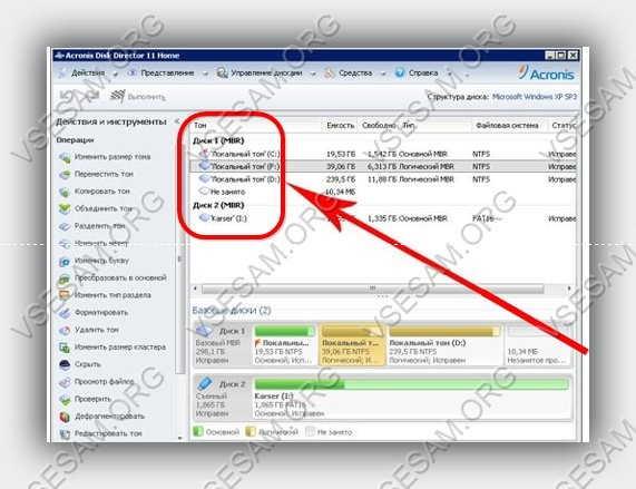 программа acronis disk director