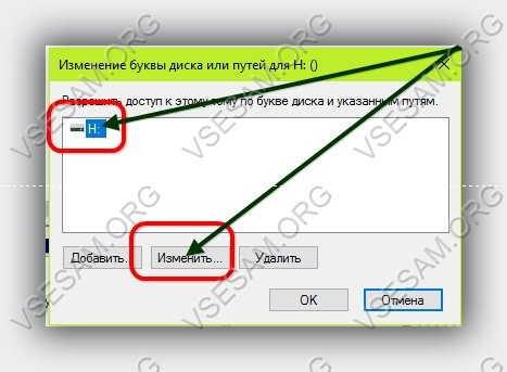 раздел системного диска H на windows 8