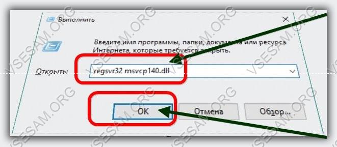 регистрация vcruntime140 dll