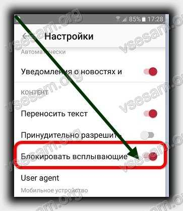 убрать рекламу в браузере опера андроид
