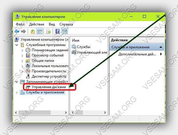 управление дисками на windows 7