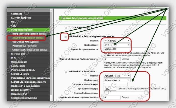 защита wifi режима tp link wr941nd