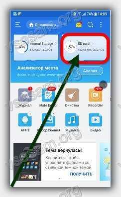 открыть карту памяти файловым менеджером