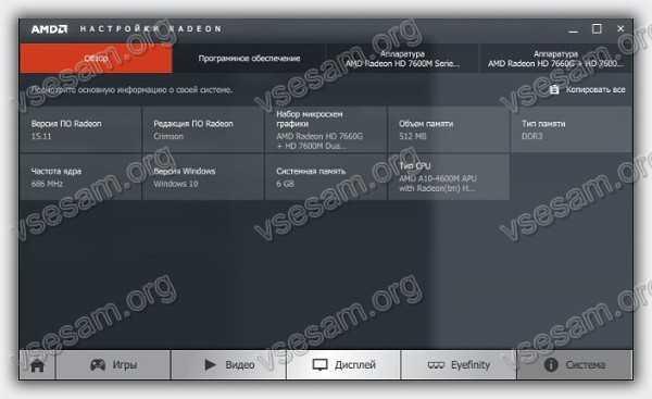 драйвер на видеокарту amd radeon 6800