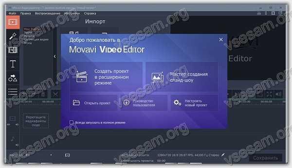улучшить качество картинки с веб камеры на планшете в программе Movavi Video Editor