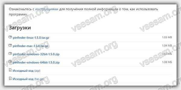 Скачать бесплатно pinfinder 1 5 0 на русском языке