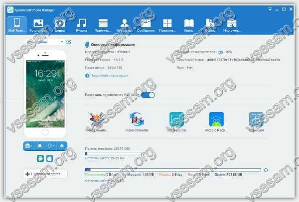 Apowersoft phone manager 2.8 на пк