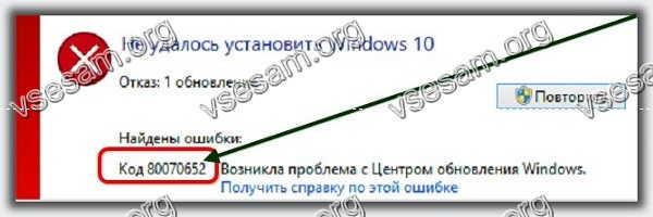 Ошибка 0x80070652 при обновлении windows 10 версия 1709