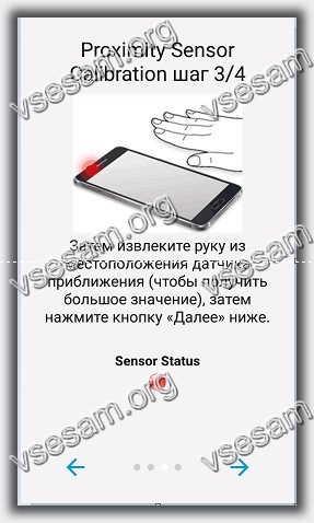 исправить датчик приближения в андроид xiaomi redmi 4
