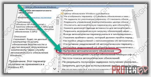 отключить автоматическое обновление windows 10 home версия 1511