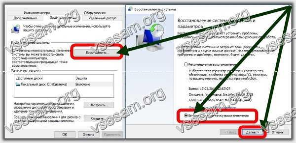 восстановить систему windows 10 creators update