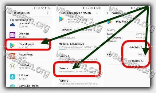 очистить кеш и данные плей маркет в телефоне андроид