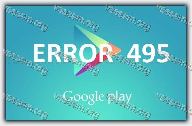 ошибка 495 в гугл плей маркет